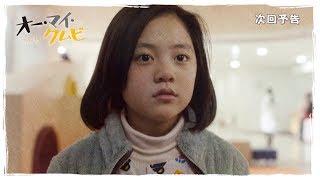 17話あらすじ「胸に抱いている大きくて温かい卵」_韓国ドラマ「オー・マイ・クムビ」