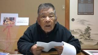 第20回『日本犬に就いて金指光春が語る』Q&A平成29年1月24日収録