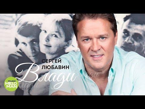 Сергей Любавин  -  Влади (Official Audio 2018)
