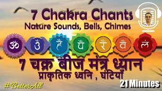 7 चक्र बीज मंत्र,  प्राकृतिक ध्वनि , घंटियाँ ~21 Minutes~7 Chakra Mantra, Nature Sounds #BetterAll