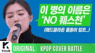 KPOP COVER BATTLE Legend VS Rookie (차트 밖 1위 시즌2): 매드클라운 & 스텔라장 _ No Question