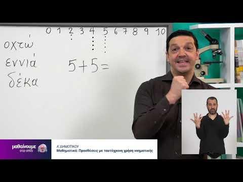 Μαθηματικά | Προσθέσεις με ταυτόχρονη χρήση νοηματικής | Α΄ Δημοτικού Επ. 89