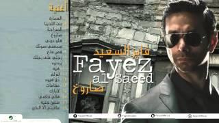 مازيكا Fayez AlSaeed - Bra Bra   فايز السعيد - بره بره تحميل MP3