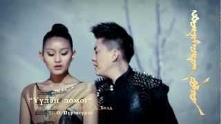 Bold - Uulen Domog feat. Rokit Bay
