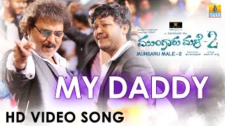 Mungaru Male 2 | My Daddy Official High Quality Mp3 Video Making | Ganesh, Ravichandran, Neha Shetty