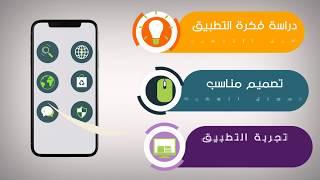 شركة تصميم تطبيقات - أبّيت ديجيتال رائدة في برمجة وتصميم تطبيقات الهواتف الذكية
