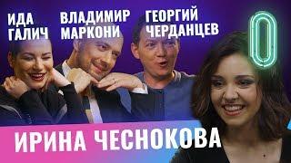 Ида Галич, Владимир  Маркони, Георгий Черданцев. Бар в большом городе. Выпуск 0