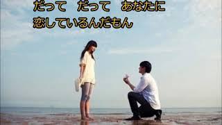 [恋しているんだもん]島倉千代子coverにこ