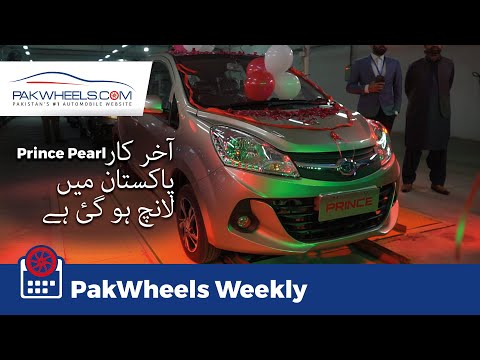 Prince Pearl Launch | US Embassy Car Accident | PSL | PakWheels Weekly
