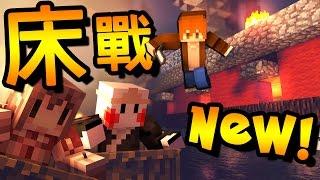 Minecraft 床戰 | NEW!! 航海王新地圖!! | ft.鬼鬼 巧克力