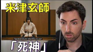 【スペイン人リアクション】米津玄師 - 死神|Reacción a Shinigami de Kenshi Yonezu