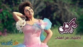 تحميل اغاني Mai Kassab - Etlobne Mn Ahli | 2013 مى كساب - أطلبنى من اهلى MP3