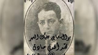 تحميل اغاني محمّد أفندي صادق موال سايق عليك السهر /علي الحساني MP3