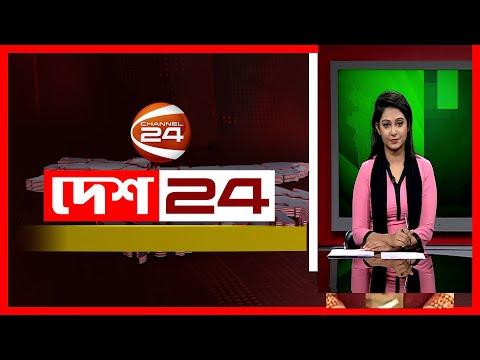 দেশের খবর | Channel 24 News | 21 October 2021