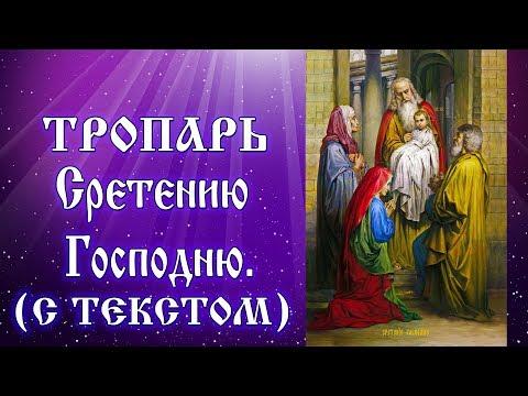 Тропарь Сретению Господню (аудио молитва с текстом и иконами)