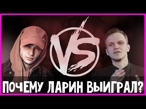 ЛАРИН ПРОТИВ ДЖАРАХОВА на VERSUS BPM