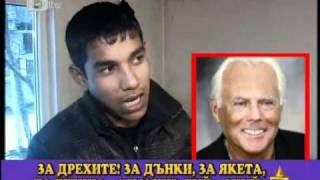 Супер СМЯХ - Кои са модерните ромски имена!!!