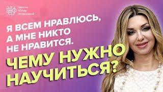 Я всем нравлюсь, а мне никто не нравится. Чему нужно научиться?   Юлия Новикова