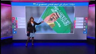 مشاهد التحرش بسيدات تطغى على احتفالات السعودية باليوم الوطني