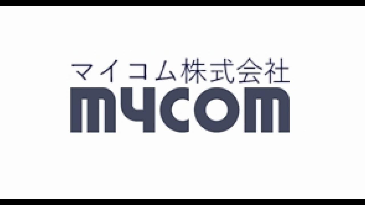 2021年1月20日 マイコム株式会社編