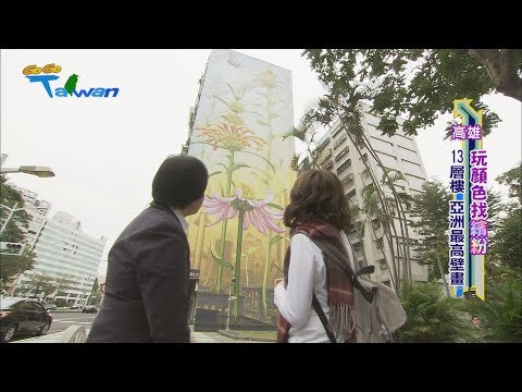 民視GoGoTaiwan「高雄 玩顏色 找繽紛」衛武彩繪壁畫採訪...
