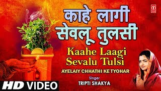 Kaahe Laagi Sevalu Tulasi [Full Song] AYELAIY CHHATHI KE TYOHAR - Download this Video in MP3, M4A, WEBM, MP4, 3GP