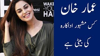 who is amar khan Fareeha Jabeen with her Daughter ghuggi actress Dil-e-Gumshuda  Last EP 34 Teaser