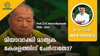 Tribute to Prof. (Dr) Akira Miyawaki