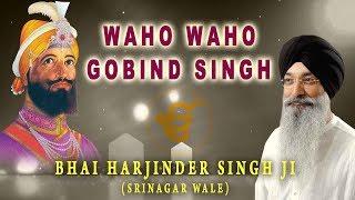 WAHO WAHO GOBIND SINGH | BHAI HARJINDER SINGH (SRINAGAR WALE), BHAI MANINDER SINGH (SRI NAGAR WALE)