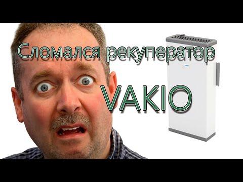 Сломался рекуператор VAKIO, что делать, есть ли гарантия, куда обращаться. А помогут ?