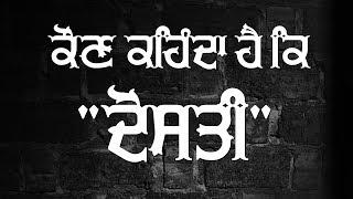 Punjabi status for friends - 免费在线视频最佳电影电视节目 - Viveos Net
