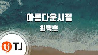 [TJ노래방] 아름다운시절 - 최백호(Choi, Baek-Ho) / TJ Karaoke