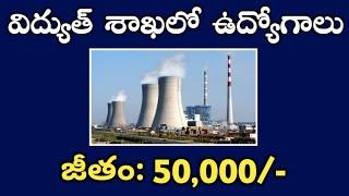 విద్యుత్ శాఖలో ఉద్యోగాల భర్తీకి నోటిఫికేషన్   జీతం: 50,000/-   NTPC Jobs Notification 2021