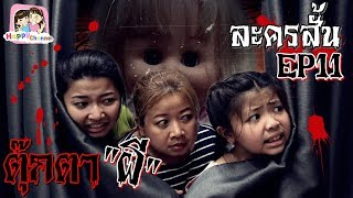 """ตุ๊กตา """"ผี""""ละครสั้น EP11 พี่ฟิล์ม น้องฟิวส์ Happy Channel"""