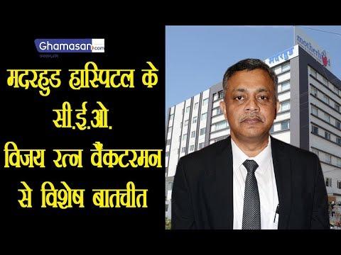 Ghamasan Special Talk: Neeraj Rathore, Motherhood Hospital के CEO विजय रत्न वैंकटरमन से विशेष बातचीत