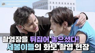 [INSIDE SEVENTEEN] COSMOPOLITAN KOREA Magazine Photo Shoot Behind📷