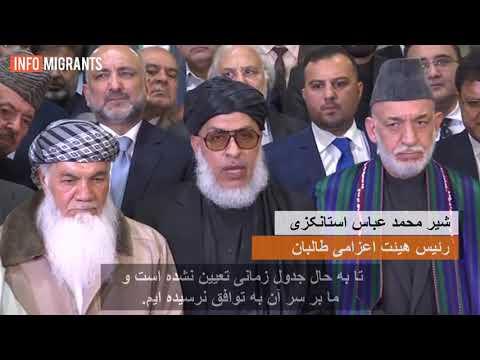 پایان گفتگوهای طالبان و شخصیتهای سرشناس افغانستان در مسکو
