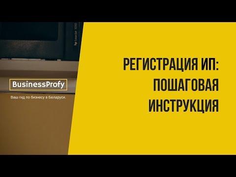 Регистрация ИП: пошаговая инструкция (Беларусь, 2018)