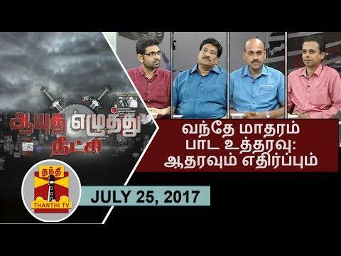 (25/7/2017) Ayutha Ezhuthu Neetchi | Vande Mataram Mandatory - Support & Opposition..!