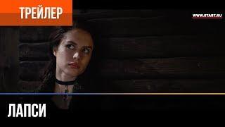 «Лапси» – официальный трейлер первого оригинального мистического киносериала START.ru