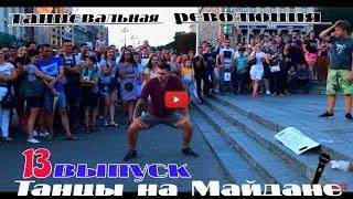 танцы( уличные батлы) на Майдане Независимости.13 выпуск