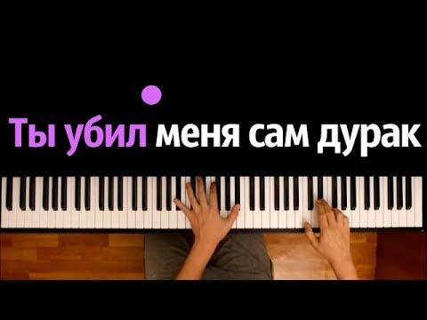 Ты убил меня сам дурак (Софья Лукьянова) ● караоке   PIANO_KARAOKE ● ᴴᴰ + НОТЫ & MIDI