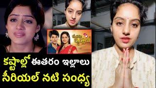 eetharam illalu serial actress sandhya (Deepika Singh) || news