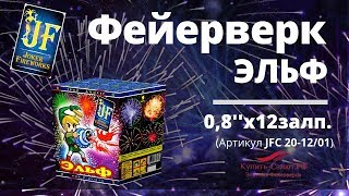 "Батареи салютов ""Эльф"" от компании Салюты-Оптом.РФ - видео"