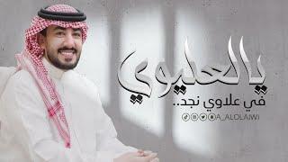 عبدالعزيز العليوي - يالعليوي في علاوي نجد ( 2021 ) حصريا تحميل MP3