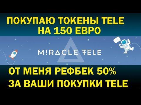 Покупаю токены Miracle Tele ( TELE ) возвращаю вам рефбек 50% за все ваши покупки токенов TELE