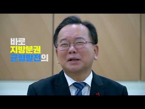 (2018.01.23)친절한 청와대 내 삶을 바꾸는 자치분권 김부겸 행정안전부 장관편