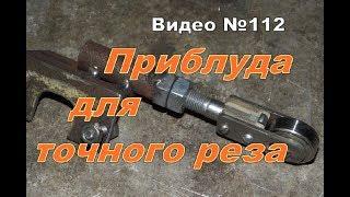 Изготовление длинной раскройной стойки для болгарки