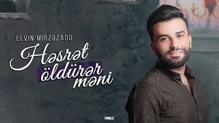 Elvin Mirzəzadə - Həsrət Öldürər Məni / 2018 / YENİ