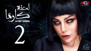 مسلسل لعنة كارما - الحلقة الثانية  | La3net Karma Series - Episode 2
